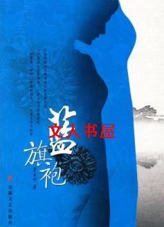 蓝旗袍封面