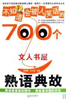 不知道会被人笑话的700个熟语典故封面