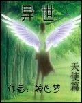 异世天使篇