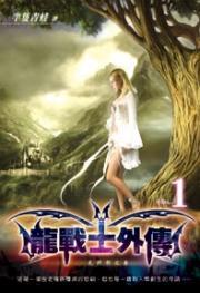 龙战士(河图限制小说)封面