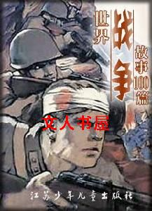 世界战争故事100篇
