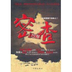 密查1938