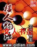 棋人物语封面