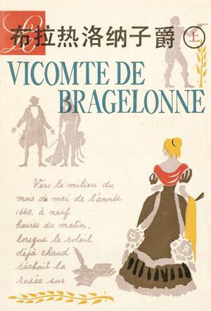 布拉热洛纳子爵封面