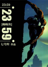 [蜘蛛侠]2359