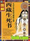 西藏生死书封面