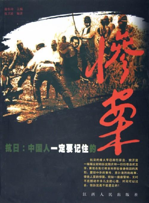 抗日:中国人一定要记住的惨案